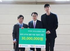 동부화재, 희귀난치성 질환 치료 지원금 3000만원 전달
