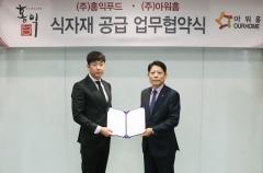 아워홈, 홍익푸드와 150억원 규모 식자재 공급계약