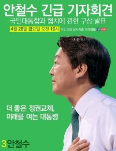 안철수, 긴급 기자회견…김종인 거취에 촉각
