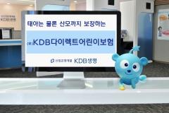 KDB생명, 산모질환 수술비 보장 어린이보험 출시