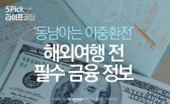 '동남아는 이중환전' 해외여행 전 필수 금융 정보