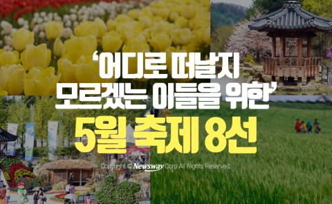 '어디로 떠날지 모르겠는 이들을 위한' 5월 축제 8선