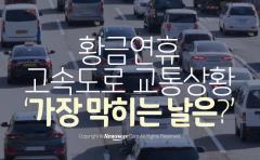 황금연휴 고속도로 교통상황 '가장 막히는 날은?'