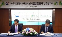aT, 농촌진흥청과 정보 교류 및 협력사업 확대 업무협약