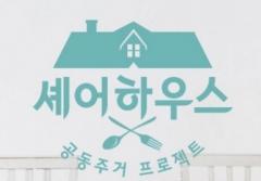 '3포세대' 저격 셰어하우스…투자가치도 ↑