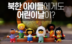 북한 아이들에게도 어린이날이?