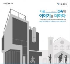 서울시, '서울 건축에 이야기를 더하다' 스토리텔링 공모전