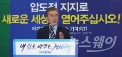 """문재인 측 """"차로 유권자 나르는 차떼기 감시하겠다"""""""