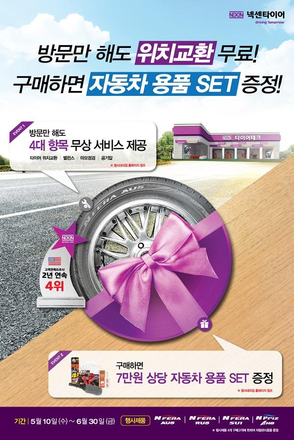 넥센타이어, 타이어 무상 점검 진행..고객 이벤트까지