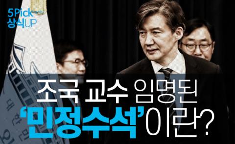 조국 교수 임명된 '민정수석'이란?