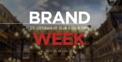 이베이코리아 '브랜드위크' 진행…생필품·식품 묶음 배송