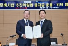 HUG-부산시, '정비사업 융자금 운영 위ㆍ수탁 협약' 체결