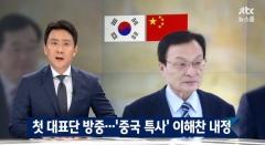 이해찬, 문재인 정부 첫 '중국 특사' 내정