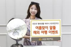 KB국민카드, 여름 맞이 해외 여행 행사 실시