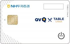 NH투자증권, QV TABLE 체크카드 출시
