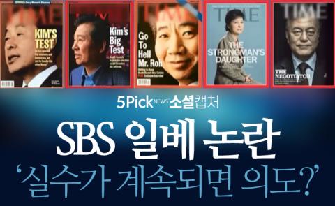 SBS 일베 논란 '실수가 계속되면 의도?'