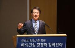 """""""해외 'M&A'가 세계 시장 진출 위한 필승 전략'"""