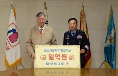 부영그룹, 공군사관학교 교육진흥재단에 1억원 기부