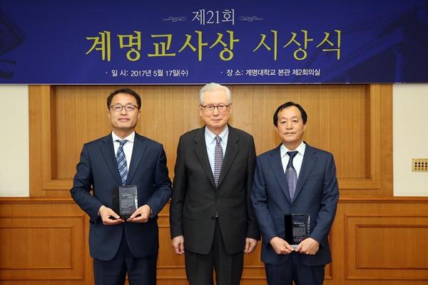 제21회 계명교사상에 박기용, 이용조 교사 수상