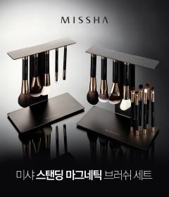 미샤 '스탠딩 마그네틱 브러쉬 세트' 출시