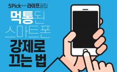 '먹통' 된 스마트폰 강제로 끄는 법