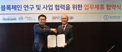 코스콤-펀드온라인코리아, 블록체인 업무협약 체결