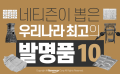 네티즌이 뽑은 우리나라 최고의 발명품 10