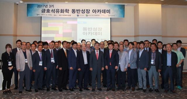 금호석유화학, '동반성장 아카데미' 개최