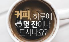 커피, 하루에 몇 잔이나 드시나요?