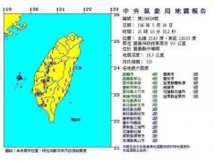 대만 규모 5.0 지진…오후에만 5차례 발생, 고층 아파트 흔들려