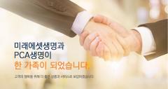 """미래에셋생명 """"내년 1분기까지 PCA생명과의 통합 완료할 계획"""""""