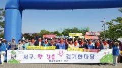 광주광역시 서구, '한걸음 더 걷기 한마당' 성황리 개최!