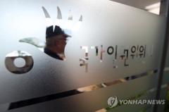 """국정위 """"인권위, 정부 내 인권 파수꾼·견인차 역할 기대"""""""