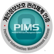 롯데면세점, 업계 최초 '개인정보보호 관리체계(PIMS) 인증' 획득