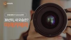 한화생명, 미래의 노년 모습 사진 촬영 행사 실시