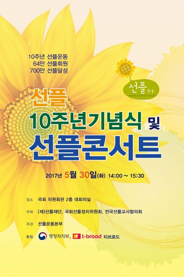 티브로드, 선플10주년 콘서트 진행