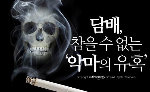 담배, 참을 수 없는 '악마의 유혹'