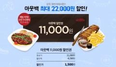 """11번가-아웃백, 할인쿠폰 완판…""""추가 물량 준비"""""""