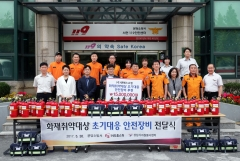 NS홈쇼핑, 화재취약대상에 안전장비 마련 1500만원 후원