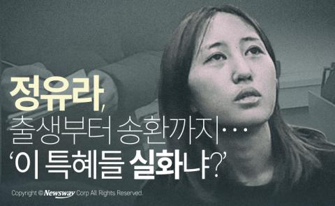 정유라, 출생부터 송환까지…'이 특혜들 실화냐?'