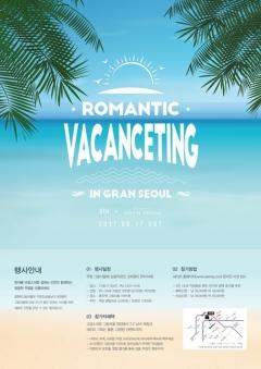 GS건설, 그랑서울서 단체미팅 '로맨틱 바캉스팅' 개최
