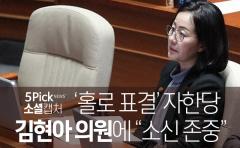 """'홀로 표결' 자한당 김현아 의원에 """"소신 존중"""""""