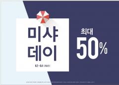 미샤 최대 50% 할인, 6월 '미샤데이' 실시