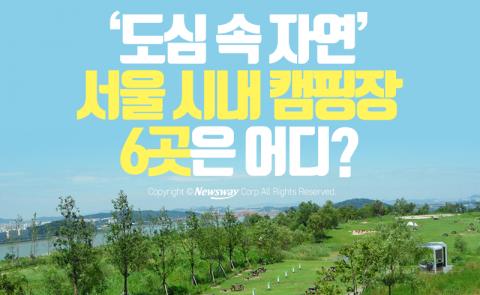 '도심 속 자연' 서울 시내 캠핑장 6곳은 어디?