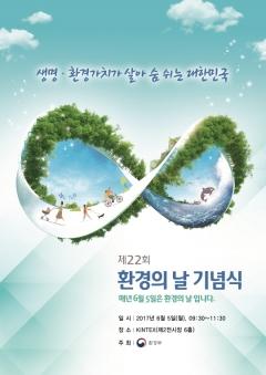 환경부, 내일(5일) '제22회 환경의 날' 기념행사 개최