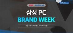 위메프, 삼성 PC 브랜드위크…인기 노트북 최저가 판매