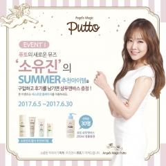 아가방앤컴퍼니의 퓨토, 배우 소유진 '추천 구매 이벤트' 실시