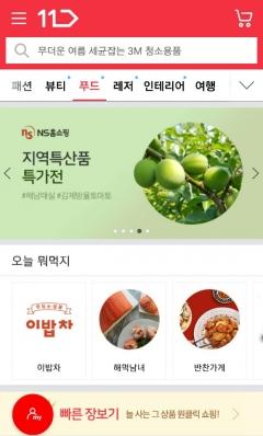 """11번가 """"신선식품 주요고객은 경기도 주민"""""""