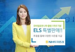 NH투자증권, 모바일증권 '나무' 1주년 기념 ELS 판매