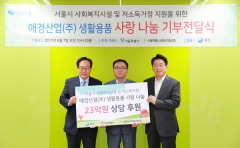 애경, 서울시 저소득 소외계층에게 23억원 화장부 전달